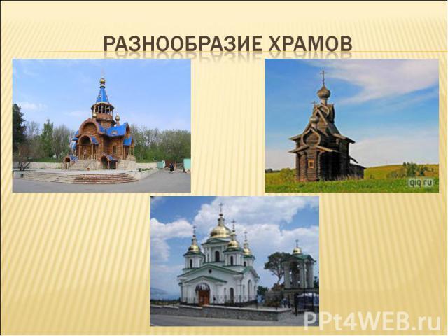 Разнообразие храмов