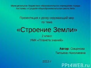 Муниципальное бюджетное образовательное учреждение города Костромы «Средняя обще