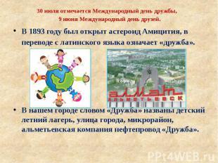 30 июля отмечается Международный день дружбы,9 июня Международный день друзей. В