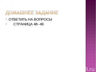 Домашнее задание ОТВЕТИТЬ НА ВОПРОСЫ СТРАНИЦА 48--49