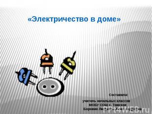 «Электричество в доме» учитель начальных классов МОБУ СОШ с. Томское Боровик Люд