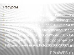 Ресурсы http://geo.our-worlds.ru/pic/natural/lightning/lgn024.jpghttp://www.gal.