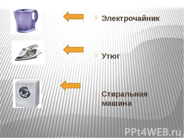 ЭлектрочайникУтюгСтиральная машина