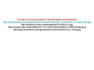 Ссылки на используемые в Презентации изображения:http://img0.liveinternet.ru/ima