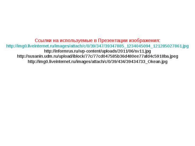 Ссылки на используемые в Презентации изображения:http://img0.liveinternet.ru/images/attach/c/0/39/347/39347885_1234045094_121285027861.jpghttp://informrus.ru/wp-content/uploads/2011/06/sv11.jpghttp://susanin.udm.ru/upload/iblock/77c/77cd047585b36d48…