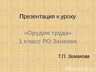 Презентация к уроку «Орудия труда»1 класс РО Занкова Т.П. Зимакова