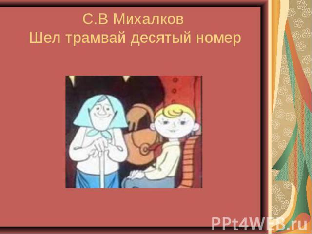 С.В Михалков Шел трамвай десятый номер