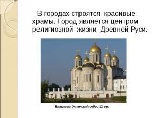 В городах строятся красивые храмы. Город является центром религиозной жизни Древ