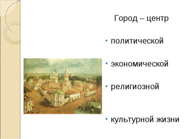 Город – центр политической экономическойрелигиозной культурной жизни