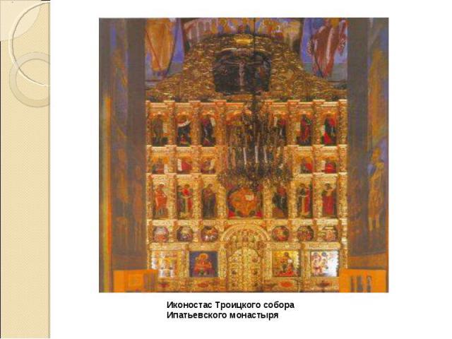 Иконостас Троицкого собора Ипатьевского монастыря