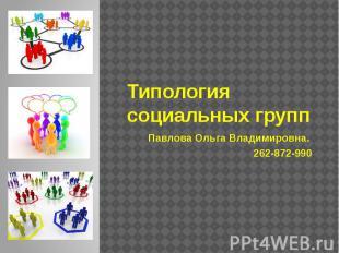 Типология социальных группПавлова Ольга Владимировна. 262-872-990