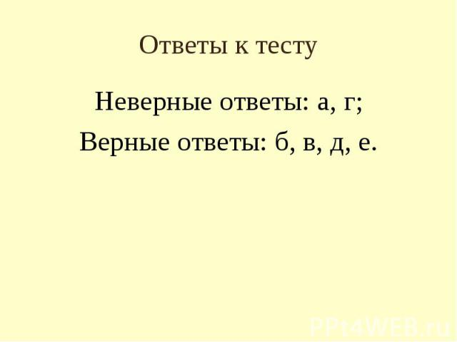 Ответы к тестуНеверные ответы: а, г;Верные ответы: б, в, д, е.