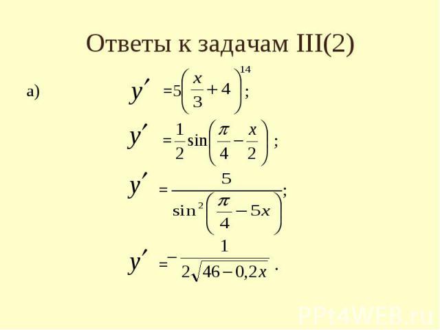 Ответы к задачам III(2)а) =5 ; = ; = ; = .