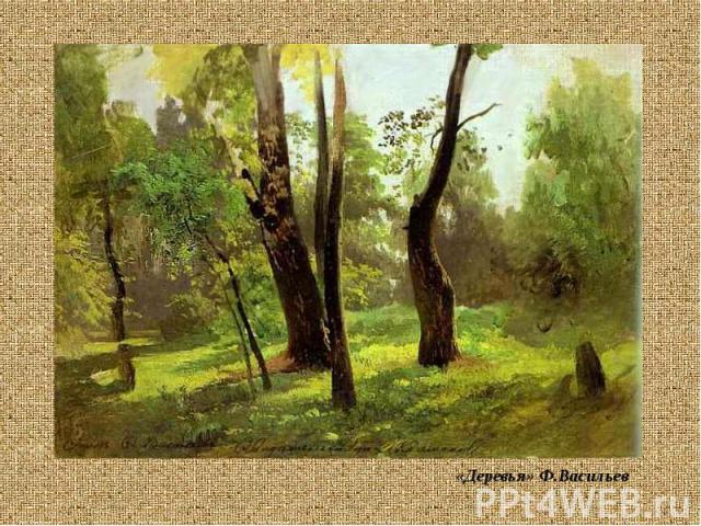 «Деревья» Ф.Васильев