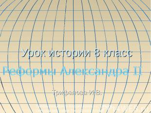 Урок истории 8 класс Реформы Александра II Трифанова И.В. Трифанова Ирина Владим