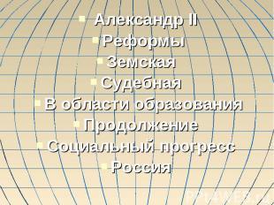 Александр IIРеформыЗемская Судебная В области образованияПродолжение Социальный