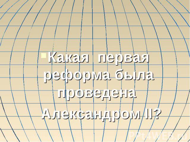 Какая первая реформа была проведена Александром II?