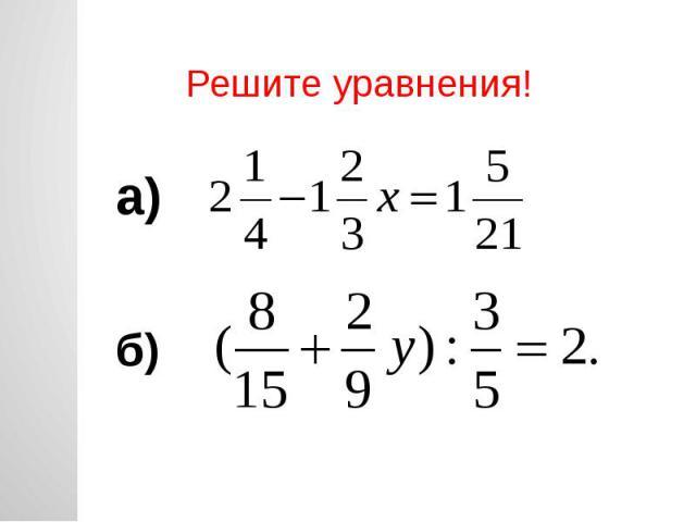 Решите уравнения!