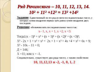 Ряд Рачинского – 10, 11, 12, 13, 14.10² + 11² +12² = 13² +14² Задание: Единствен