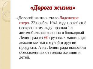 «Дорогой жизни» стало Ладожское озеро. 22 ноября 1941 года по всё ещё неокрепшем