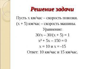 Решение задачи Пусть х км/час – скорость повозки.(х + 5) км/час – скорость машин