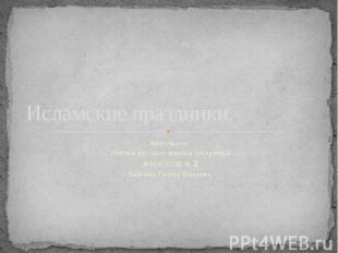 Исламские праздники.Выполнила: Учитель русского языка и литературыМБОУ СОШ № 2Ры