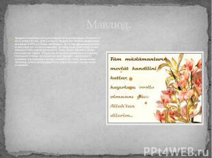 Мавлюд. Праздник установлен в честь для рождения пророка Мухаммеда. Отмечается 1
