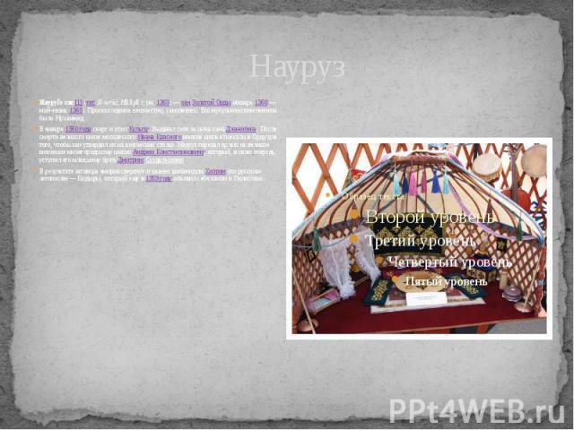 Науруз Науруз хан[1](тат.Nəwrüz, Нәүрүз; ум.1360)—ханЗолотой Орды(январь1360— май–июнь1360). Происхождение неизвестно, самозванец. Его мусульманским именем было Мухаммед.В январе1360 годасверг и убилКульпу. Выдавал себя за сына ханаДжа…