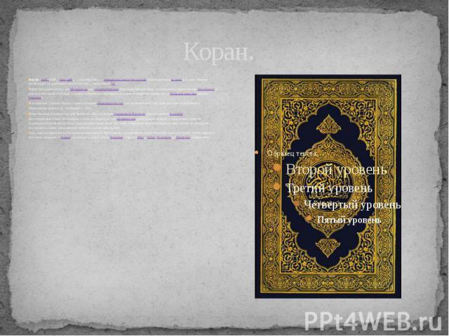 Коран(араб.ألقرآن[qurˈʔaːn]—аль-Кур'ан)—священная книгамусульман(приверженцевислама). Слово «Коран» происходит от арабского «чтение вслух», «назидание»[1].Коран был записан со словМухаммедаегосподвижниками. Передача Корана была осущест…
