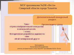 МОУ прогимназия №208 «Веста»Самарской области города Тольятти Дополнительный кон