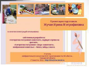 Презентацию подготовила Жучая Ирина Митрофановна собственные разработки: «Алгори