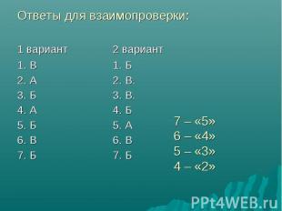Ответы для взаимопроверки: 7 – «5» 6 – «4» 5 – «3» 4 – «2»