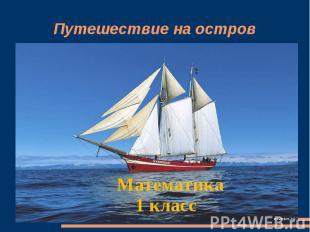 Путешествие на остров Математика 1 класс