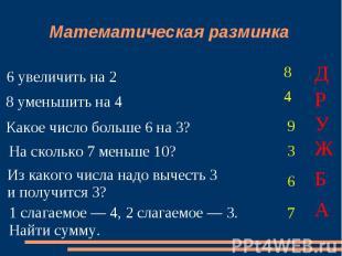 Математическая разминка 6 увеличить на 2 8 уменьшить на 4 Какое число больше 6 н