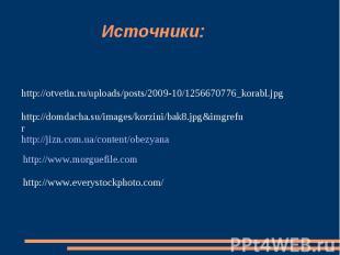 Источники: http://otvetin.ru/uploads/posts/2009-10/1256670776_korabl.jpg http://