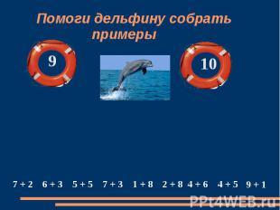 Помоги дельфину собрать примеры