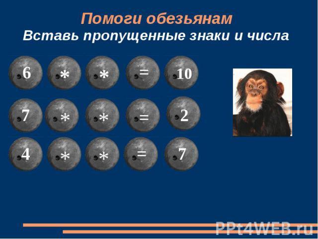 Помоги обезьянам Вставь пропущенные знаки и числа