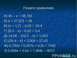 А) 45 – х = 38,783Б) х + 27,621 = 38В) (х + 1,7) – 6,02 = 10,4Г) (8,3 – х) – 0,0