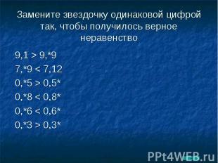 Замените звездочку одинаковой цифрой так, чтобы получилось верное неравенство 9,