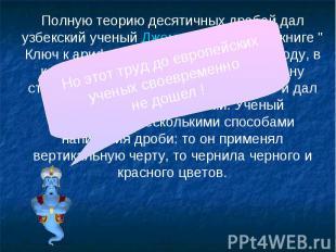 """Полную теорию десятичных дробей дал узбекский ученый Джемшид ал-Каши в книге """" К"""