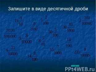 Запишите в виде десятичной дроби