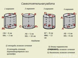 Самостоятельная работа ON = 4 cмNN1 = 2 cм AB = 5 cмBB1 = 10 cм KP = 8 cмMM1 = 1