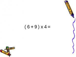 ( 6 + 9 ) х 4 =