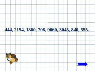444,2154,1860, 708,9060,3045, 840,555.