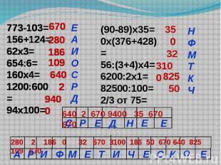 773-103=156+124=62х3=654:6=160х4=1200:600=94х100= (90-89)х35=0х(376+428)=56:(3+4
