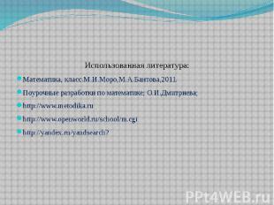 Использованная литература:Математика, класс.М.И.Моро,М.А.Бантова,2011.Поурочные
