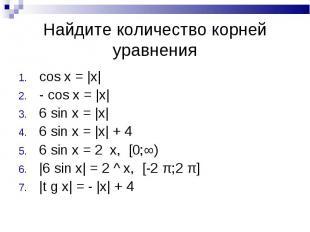 Найдите количество корней уравнения cos x = |x|- cos x = |x|6 sin x = |x|6 sin x
