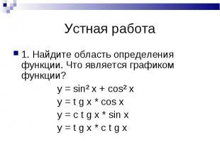 Устная работа 1. Найдите область определения функции. Что является графиком функ