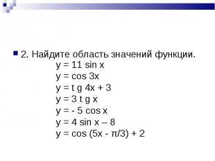 2. Найдите область значений функции. y = 11 sin xy = cos 3xy = t g 4x + 3y = 3 t