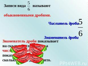 Записи вида называют обыкновенными дробями. Числитель дроби Знаменатель дроби Зн